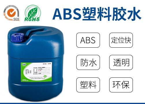塑料胶水,PVC胶水,PP胶水,橡胶胶水,强力胶水,透明胶水,胶粘剂,粘合剂,UV胶,胶水厂家